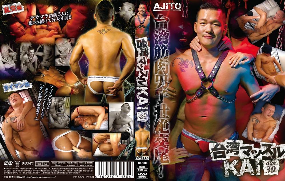 [BRAVO!] Taiwan Muscle Kai Age39 (台湾マッスルKAI age39)
