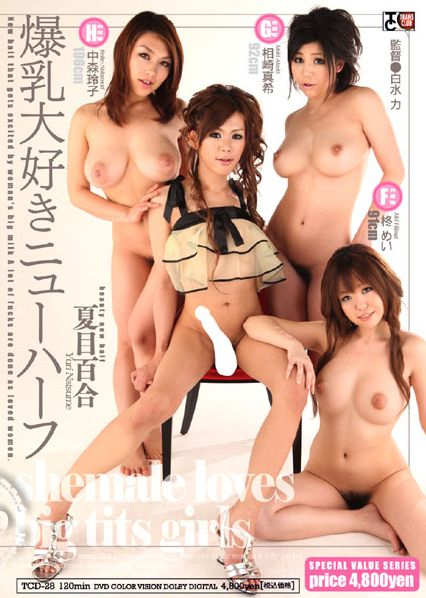 Japanese Transsexual Who Love Big Tits (2013) - TS Yuri Natsume