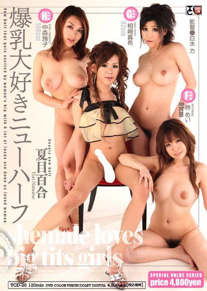 Japanese Transsexual Who Love Big Tits (2013) - TS Yuri Natsume