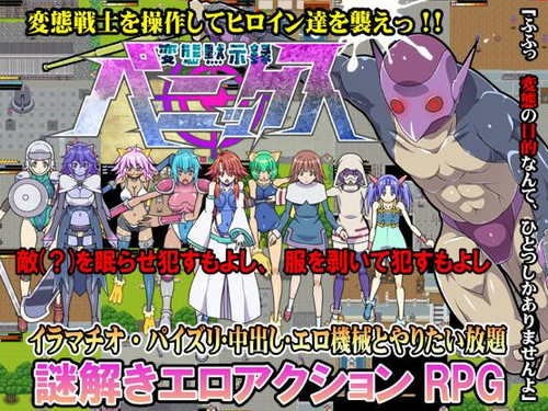 Hentai Apocalypser PENIX COMIC
