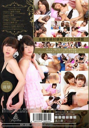 Transsexual Kaoru Oshima (2015)