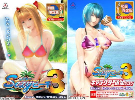 Collection Sexy Beach 3 + All Addons & All Mods