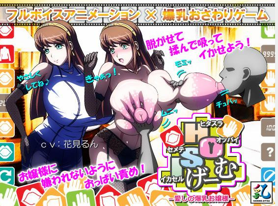 H.O.S.I. Game Vol.01
