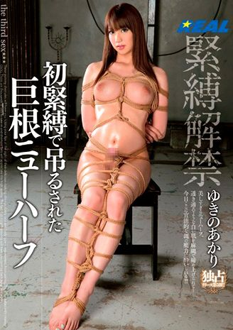 Transexual Who Bound For the First Time (2015)