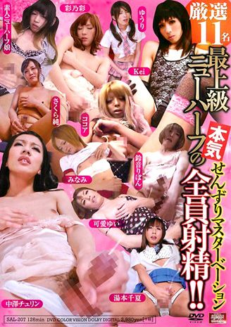 Carefully Selected Tranny Masturbation (2015)