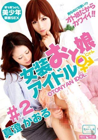 Two Transvestites Giving Pleasures (2013)