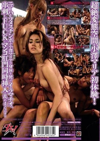 Transexual Promiscuity Wild Sex (2012)