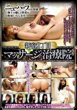 Transexual Academy Shinjuku Hospital Massage (2012)