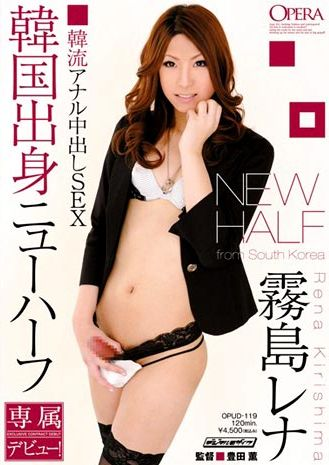 Transexual from South Korea New Half (2012)