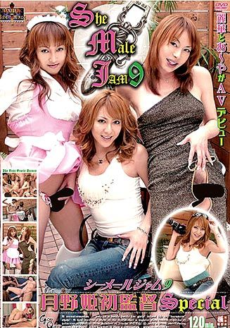 Japanese Transexual Full Movies (2012)