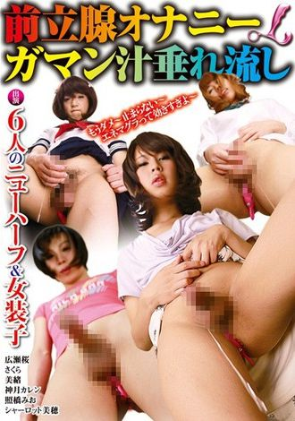 Prostate Masturbation Endure Juice Runaway (2015)