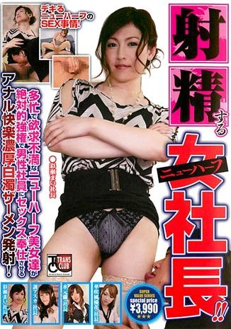 Transsexual Beauty President to Ejaculation (2013)