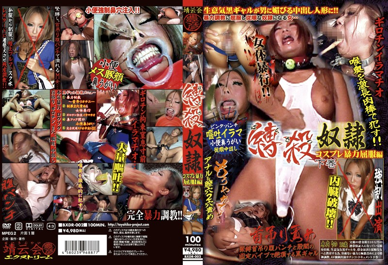 BXDR-002 JAV Extreme Violence deep throating vomit tied slave Torture wax