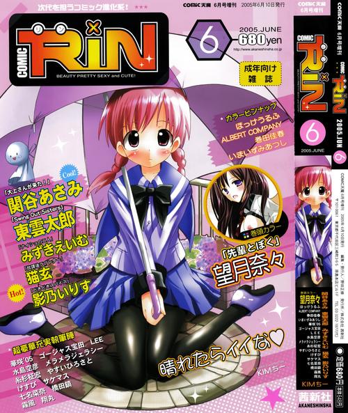 COMIC RiN 2005 06 Vol.6