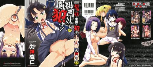 [Kugami Angning] Hatsumono no Imouto o Jikkei ga Okasu!