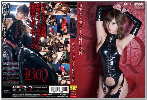 MXGS-703 Bondage Queen Aso Nozomi Asian Femdom