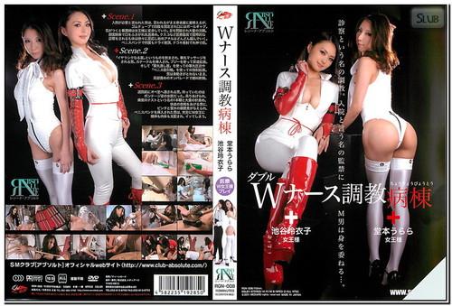 RGN-008 Rei Kinuko Ikeya Urara Domoto Ward Nurse Torture Asian Femdom