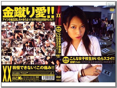 TXXD-007 Fri Kick Asian Femdom