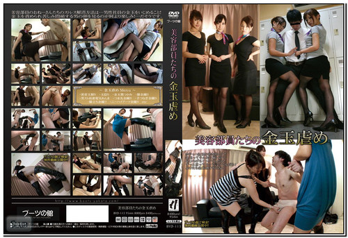 BYD-113 Our Beauty Balls Bullying Staff Asian Femdom