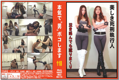 BO-118 Domination Fight Asian Femdom