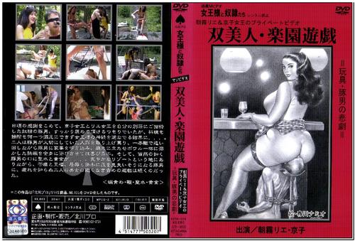 KITD-005 Kitagawa Asian Femdom