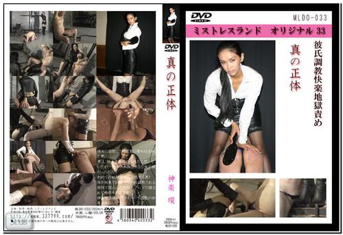 MLDO-033 Kagura Kan Torture Queen Asian Femdom