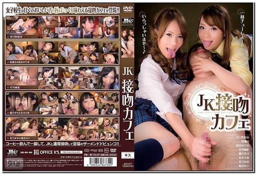 JKS-077 JK Kiss Cafe Fetish