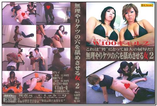 Femdom MK-002 Asian Femdom