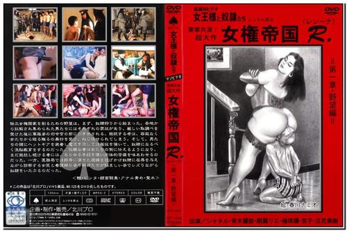 KITD-003 True Empire Slaves Womens Rights Asian Femdom
