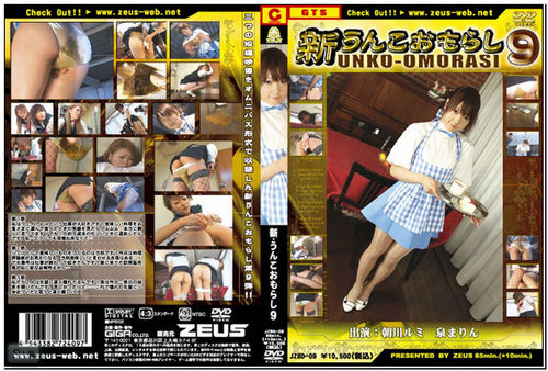 JZBD-09 New Excrement Leakage 9 Asian Scat Poop