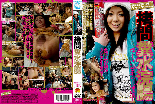 Scat Enema SVDVD-031 Asian Scat Enema