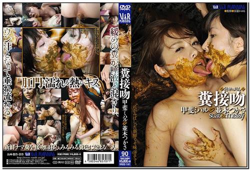 VRXS-141 Shit Kiss Kai Miharu Tsukasa Namiki Asian Scat Scat Lesbian