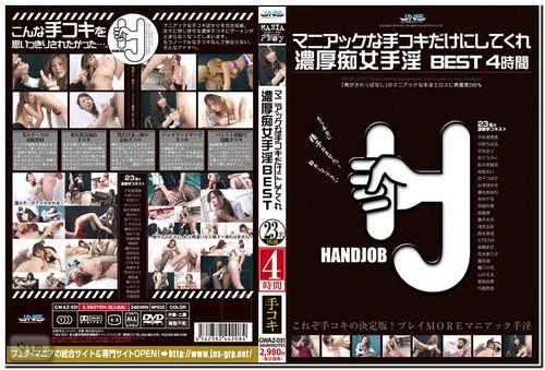 GWAZ-031 Maniac Handjob Fetish