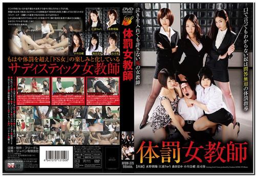 NFDM-379 Corporal Punishment Female Teacher Asian Femdom