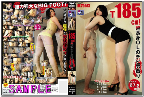 ICD-257 185cm Amazones Misaki Asian Femdom
