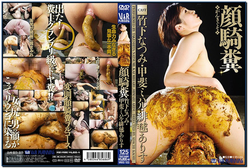 VRXS-133 Facesitting Shit Takeshita Natsumi Kai Michal Asian Scat Scat Femdom