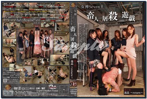 YMVD-01 Scat Femdom Asian Scat Scat Femdom