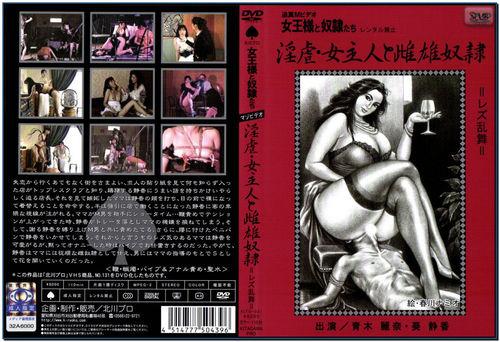 KITD-031 Femdom Kitagawa Asian Femdom