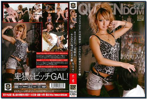 QEDI-003 Queen Miku Oguri Asian Femdom