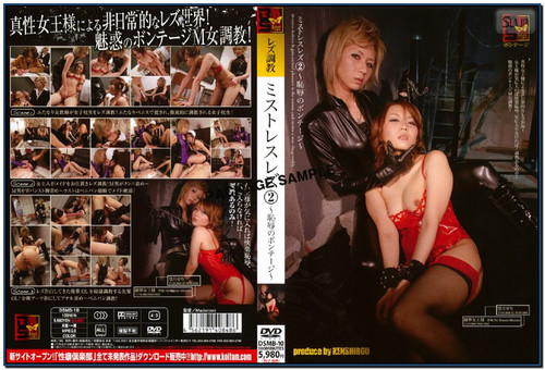 DSMB-10 Mistress Lesbian Bondage Of Shame 2 Asian Femdom Fetish