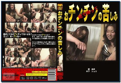 MV-063 Femdom Asian Femdom