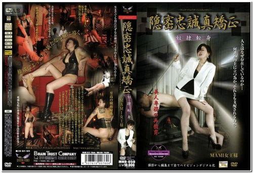 MHD-050 Femdom Asian Femdom