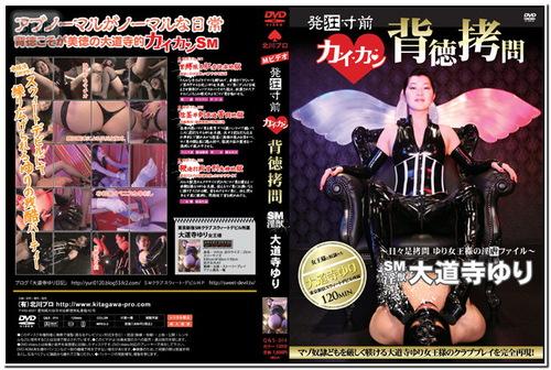 Q&S-014 Mistress Yuri Kaikan Asian Femdom