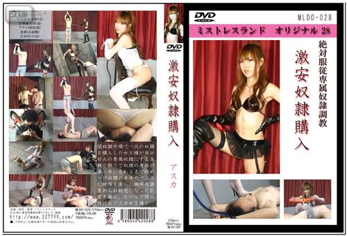 MLDO-028 Femdom Asian Femdom