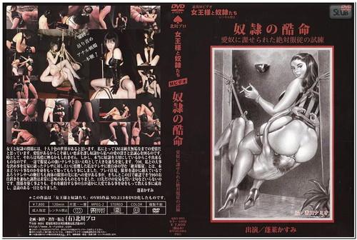 Q&S-003 Mistress Kasumi Asian Femdom