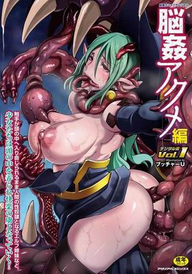 Anthology Noukan Acme hen vol01