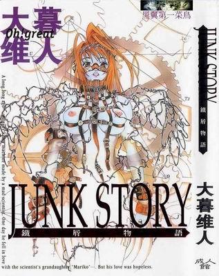 Oh! Great - Junk Story - Tetsukuzu Monogatari
