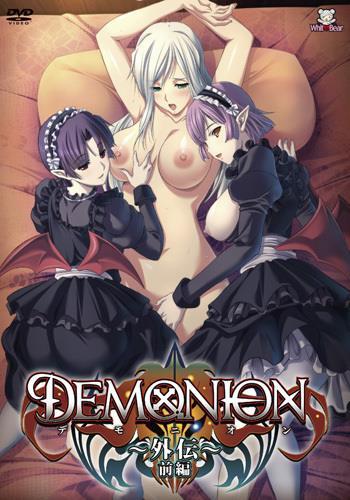 Demonion ~Gaiden ~ (Watase Toshihiro, mediabank, White Bear) ep.1-2 of 2) [cen] ep. 2