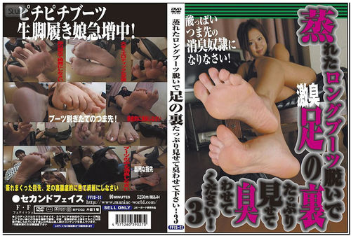 FFIS-03 Foot Fetish Fetish Foot Fetish